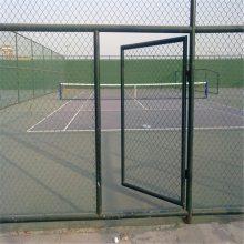 旺来体育场勾花网 勾花网围栏 运动场护栏