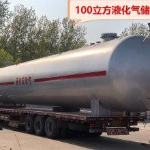 绵阳市热卖菏锅集团15立液化石油气残液罐,10立方液化气储罐