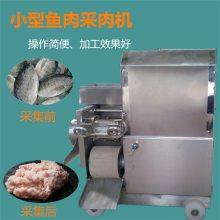 鱼肉采肉机价格,全自动鱼肉分离机,螃蟹挤肉机