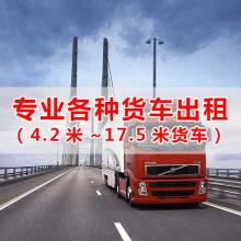 大亚湾包车到阳江17米平板车挂车、9米6货车出租高栏车出租