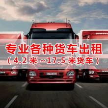 龙岗包车到阳江13米挂车拖头调度整车运输17米大板车出租