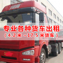 石岩包车到阳江17米挂车拖头出租6米8货车高栏车开顶车出租