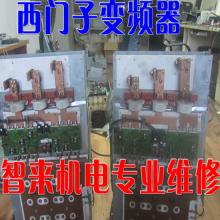 SIEMENS变频器维修厂家_专业SIEMENSMM430维修_SIEMENSMM440变频器维修