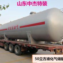 菏泽市供应益阳50立方液化石油气残液罐