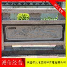 福建石栏杆 花岗岩、汉白玉、青石栏杆定制 石雕栏杆厂家