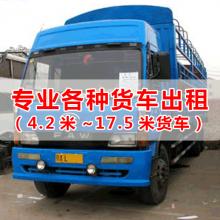 观澜包车到汕头包车13米高栏车出租