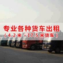 大朗包车到阳江13米挂车出租拖头出租17米平板车拖头出租回头车出租