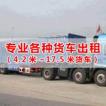 东莞包车到阳江整车运输、17米大板车拖头、13米挂车回头车出租