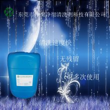 低泡不伤手铸铁拉伸油脱脂剂 杭州环保型油污清洗剂怎么卖 净彻