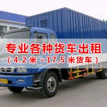 西乡到汕头包车运输公司13米挂车出租9米6货车整车运输