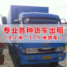 沙井包车到汕尾整车运输9米6货车出租17米平板车拖头出租