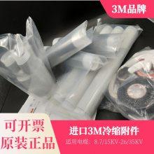 深圳厂家直销 3M电缆头 3M高低压电缆头