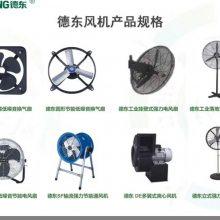 西安挂墙扇 DF650-T 标准单相调速 上海德东电机厂
