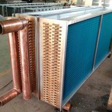 【亲水铝箔铜管表冷器生产厂家、报价、图片、批发、维修更换】