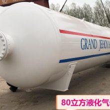 海口市出售菏锅集团15方液化气地埋储罐,50立方液化石油气储罐,液化气地埋罐