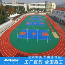 epdm场地,【妙尔】体育运动材料造价多少