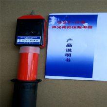 石家庄金淼牌GDY-II型高压语音声光验电器厂家 金淼电力器材