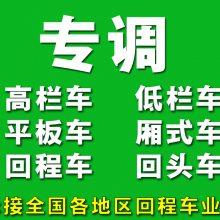 宝安到阳江包车整车运输17米平板车、拖头出租大件运输