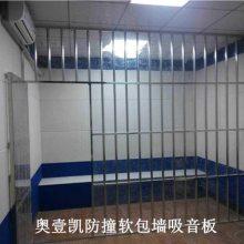 富裕县公 安局讯问室防撞吸音软包墙面软装饰工程》