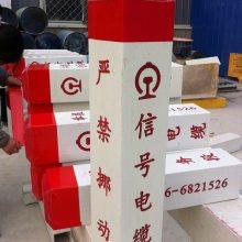 润飞铁路信号标志桩|光纤标志桩|百米桩