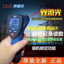 CEM华盛昌DT-8862双激光红外线测温仪