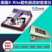 爱色丽X-Rite便携式透射密度仪341,测试菲林密度OD值