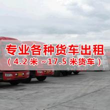 东莞包车到湖北襄樊回头车出租17米平板车拖头出租