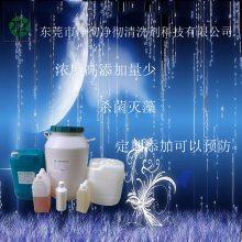 无毒环保循环水管道水藻清洁剂价格 水剂型蓝藻清洁剂厂家 净彻牌循环水杀菌灭藻剂