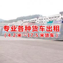 惠东到汕尾回头车出租9米6货车高栏车开顶车17米平板车拖头出租