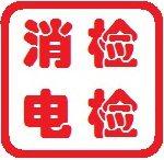 北京正规消防检测公司|消防检测价格|电消检|消电检报价|电消检报告
