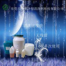 高效环保塑料筐污垢清洗产品 不伤手的塑料油污清洗剂 净彻PVC油垢溶解剂