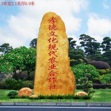 龙岩刻字石 龙岩景观石 园林景观石 天然风景石