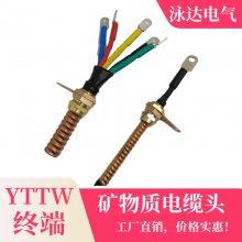 深圳市矿物电缆头 yttw电缆头 铜护套接头