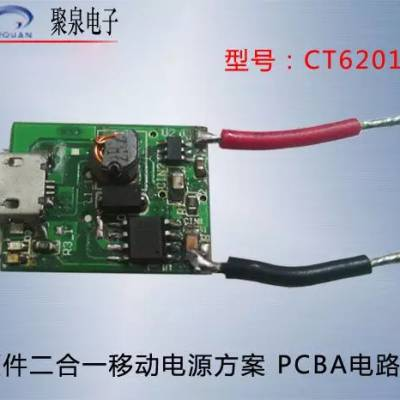 供应锂电池管理芯片CT6201三合一移动电源方案800mA芯片