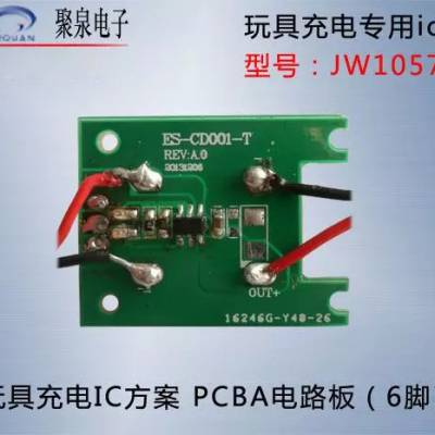 供应玩具充电IC台湾巨威JW1057玩具充电器专用IC方案450mA芯片
