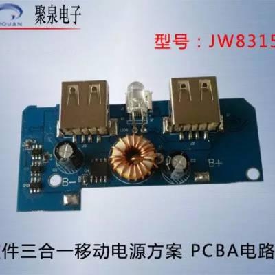 供应移动电源专用芯片JW8315台湾巨威2A移动电源芯片三合一方案