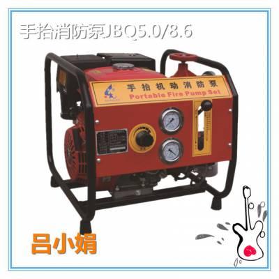 供应东进牌JBQ5.5/9.0手台机动消防泵 13马力手台式消防泵