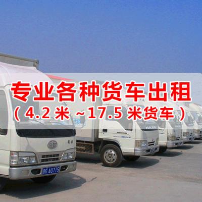 观澜包车到汕尾包车13米挂车高栏车9米6货车出租整车运输