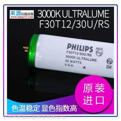 60厘米长,TLD18W/54规格,标准光源对色灯管