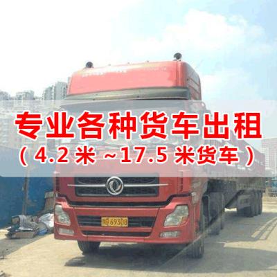 宝安包车到广东梅州13米挂车拖头出租平板车整车运输