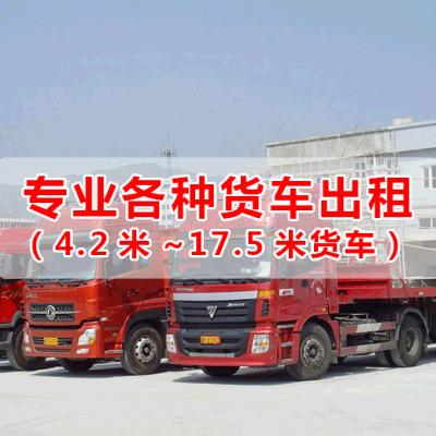 松岗包车到汕尾9米6货车出租高栏车开顶车厢式车13米挂车调度