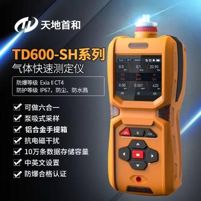 泵吸式光气分析仪|便携式COCL2气体检测仪|有毒有害气体快速测定仪|天地首和光气报警器
